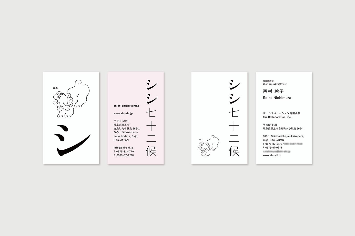 shishi_card